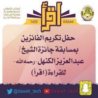 الحفل الختامي لمسابقة إقرأ جائزة مكتبة الشيخ عبدالعزيز الكنهل رحمه الله