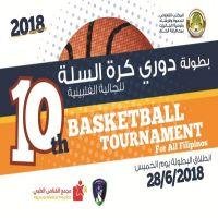 البطولة العاشرة دوري السلة للجالية الفلبينية